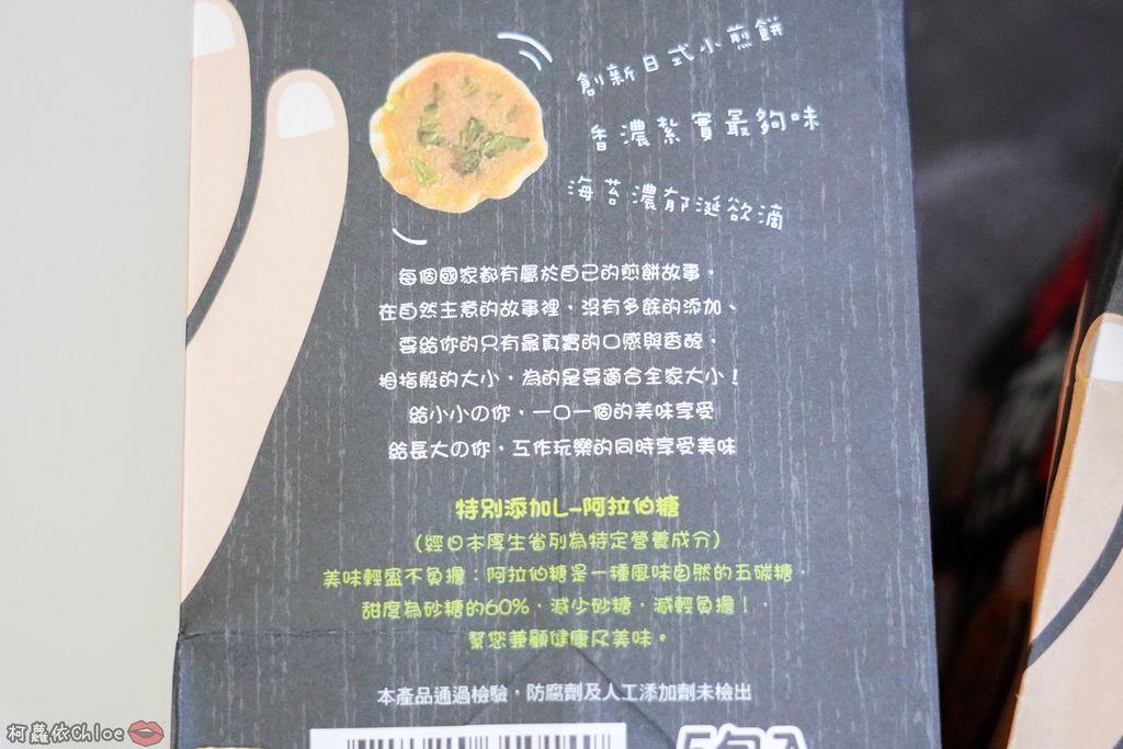 大人小孩都喜歡的小點心 自然主意 拇指煎餅 濃郁芝麻香濃海苔 辦公室下午茶 郊遊野餐推薦4.jpg