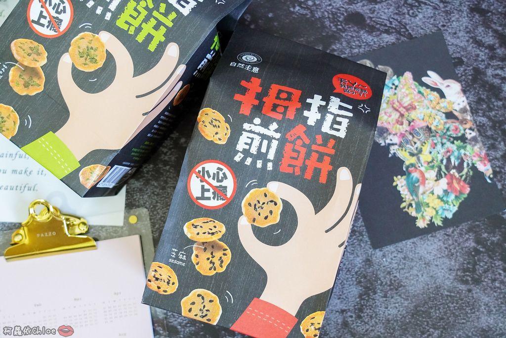 大人小孩都喜歡的小點心 自然主意 拇指煎餅 濃郁芝麻香濃海苔 辦公室下午茶 郊遊野餐推薦5.jpg