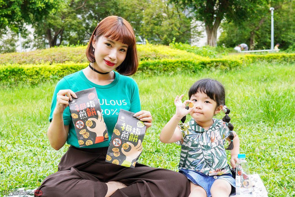 大人小孩都喜歡的小點心 自然主意 拇指煎餅 濃郁芝麻香濃海苔 辦公室下午茶 郊遊野餐推薦25.jpg