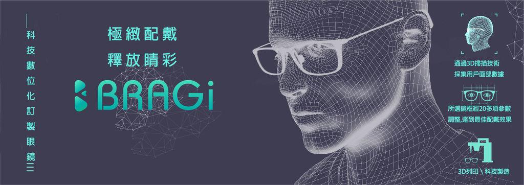 客製化時尚眼鏡再升級!BRAGi 3D掃描客製化眼鏡框架 @台南金制眼鏡1 (2).jpg