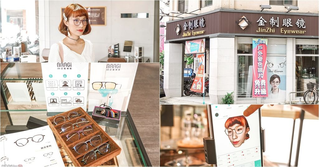 客製化時尚眼鏡再升級!BRAGi 3D掃描客製化眼鏡框架 @台南金制眼鏡.jpg