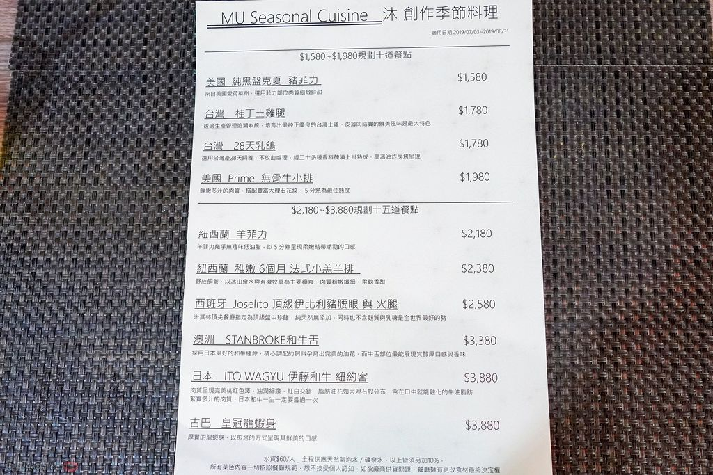 高雄無菜單料理 二訪沐 創作 季節料理 MU Seasonal Cuisine 全新規劃跨菜系料理套餐 約會餐廳@高雄新興區10.jpg