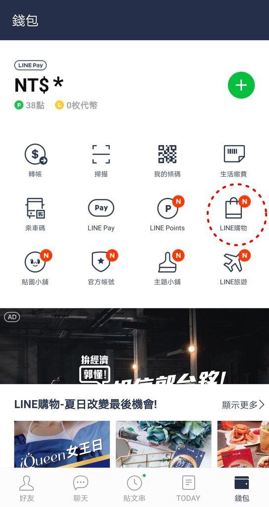 LINE購物XQoo10  韓國時尚一站購足直送台灣!享LINE Points回饋Cherrykoko SAPPUN 穿搭服飾推薦4.jpg