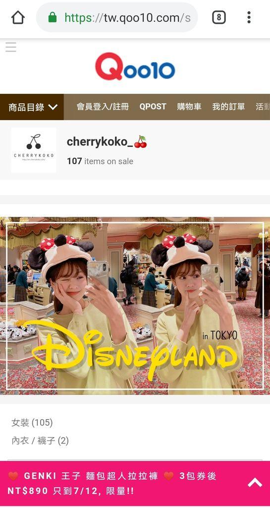 LINE購物XQoo10  韓國時尚一站購足直送台灣!享LINE Points回饋Cherrykoko SAPPUN 穿搭服飾推薦10.jpg