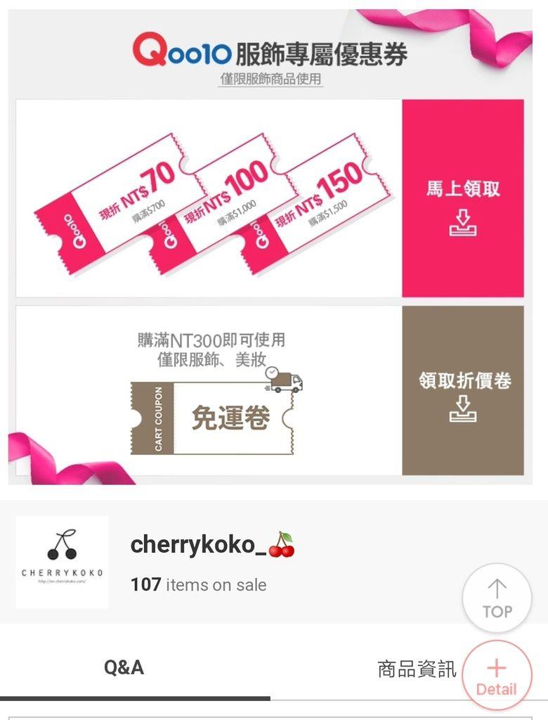 LINE購物XQoo10  韓國時尚一站購足直送台灣!享LINE Points回饋Cherrykoko SAPPUN 穿搭服飾推薦13.jpg