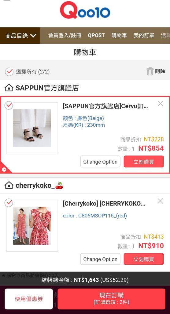 LINE購物XQoo10  韓國時尚一站購足直送台灣!享LINE Points回饋Cherrykoko SAPPUN 穿搭服飾推薦14 (2).jpg