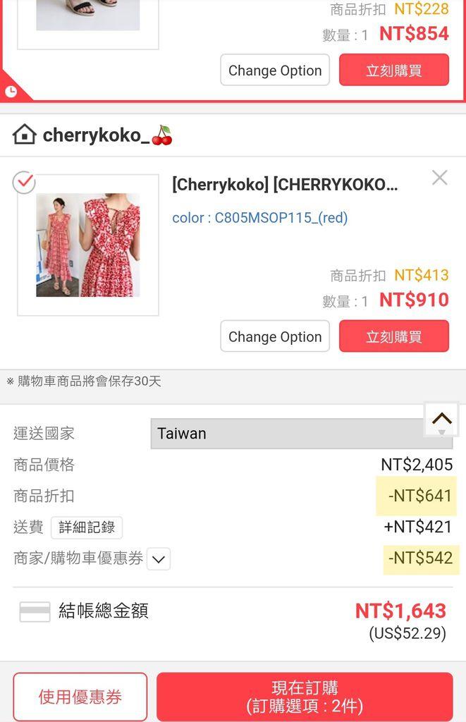 LINE購物XQoo10  韓國時尚一站購足直送台灣!享LINE Points回饋Cherrykoko SAPPUN 穿搭服飾推薦16.jpg