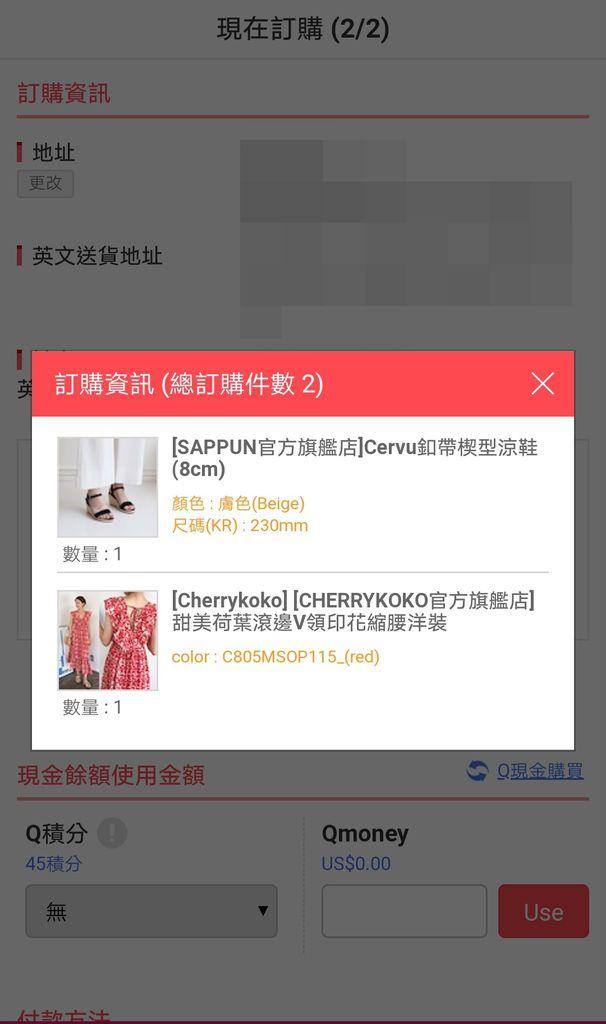 LINE購物XQoo10  韓國時尚一站購足直送台灣!享LINE Points回饋Cherrykoko SAPPUN 穿搭服飾推薦18.jpg
