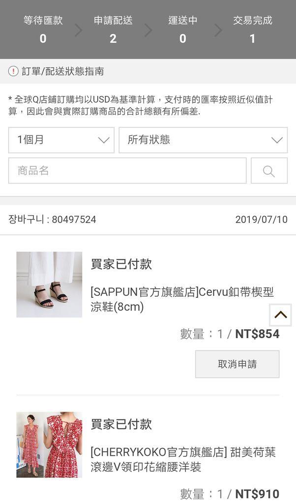 LINE購物XQoo10  韓國時尚一站購足直送台灣!享LINE Points回饋Cherrykoko SAPPUN 穿搭服飾推薦19.jpg