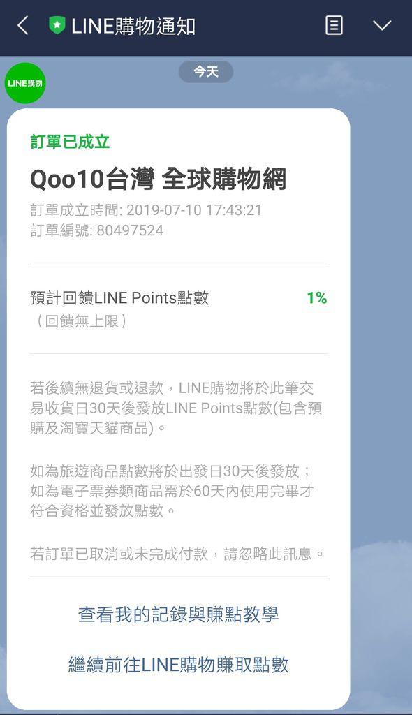 LINE購物XQoo10  韓國時尚一站購足直送台灣!享LINE Points回饋Cherrykoko SAPPUN 穿搭服飾推薦20.jpg