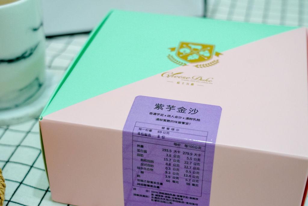 中秋伴手禮推薦 濃郁乳酪蛋糕 台南起士公爵紫芋金沙乳酪蛋糕 限量甜點過中秋3.jpg