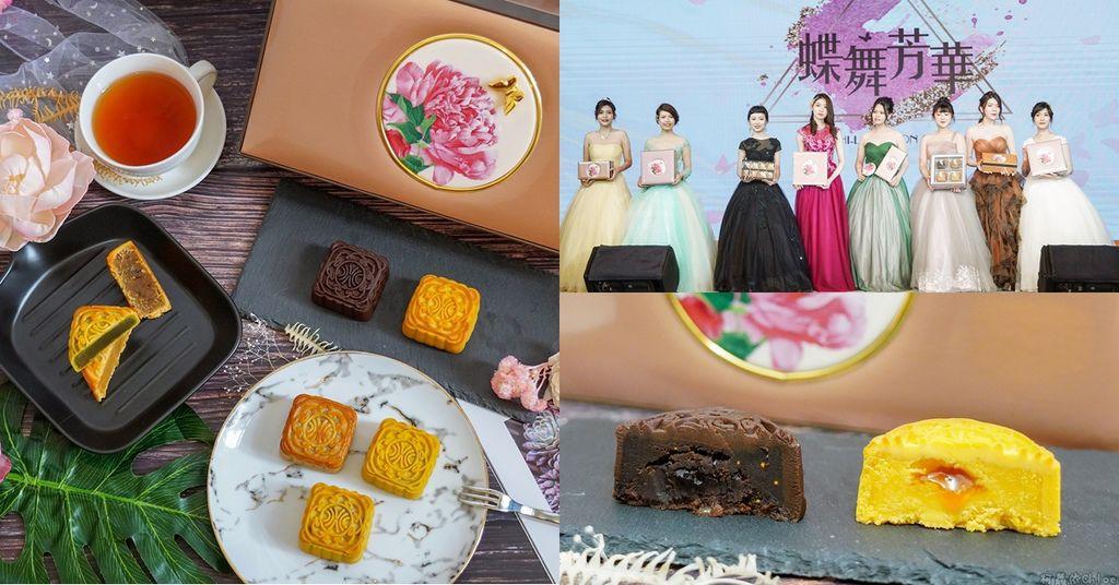 中秋月餅推薦 高雄漢來情月月餅風雅禮盒 結合在地食材八款口味一次滿足.jpg