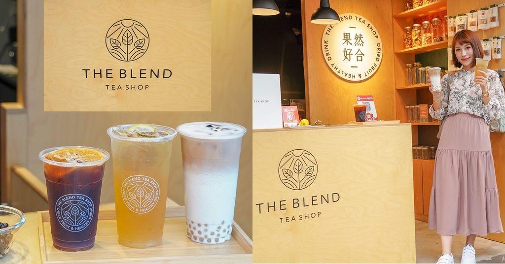 台北大安區 蔚為風尚的手搖飲正悄悄流行! The Blend Tea Shop 果然好合 手搖飲界的小清新.jpg