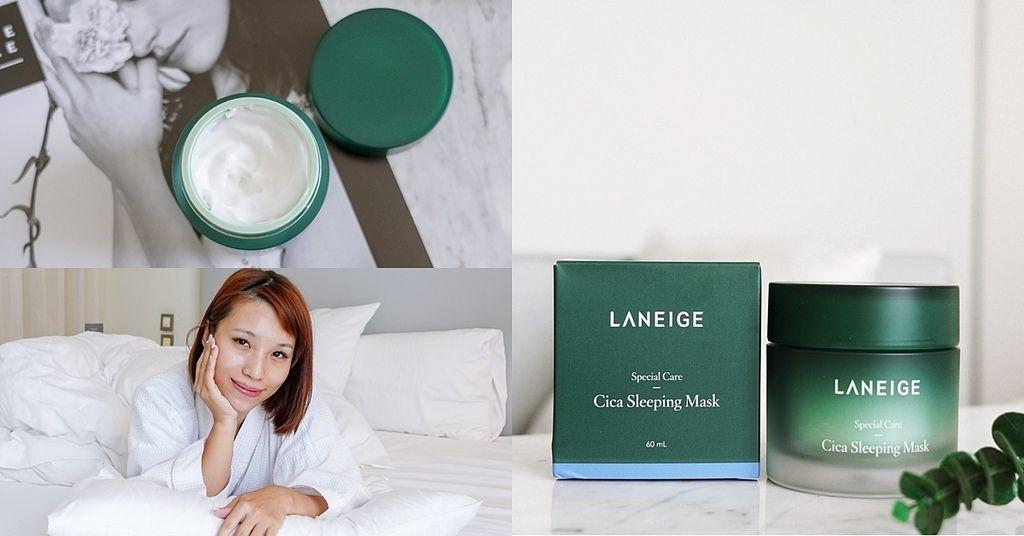 當個睡美人!LANEIGE蘭芝睡美人肌極修護水凝膜一覺醒來肌膚水嫩不乾燥.jpg