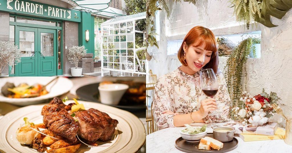 新竹金山絕美質感餐廳 Garden Party Restaurant 置身森林花園享受頂級肋眼牛排.jpg