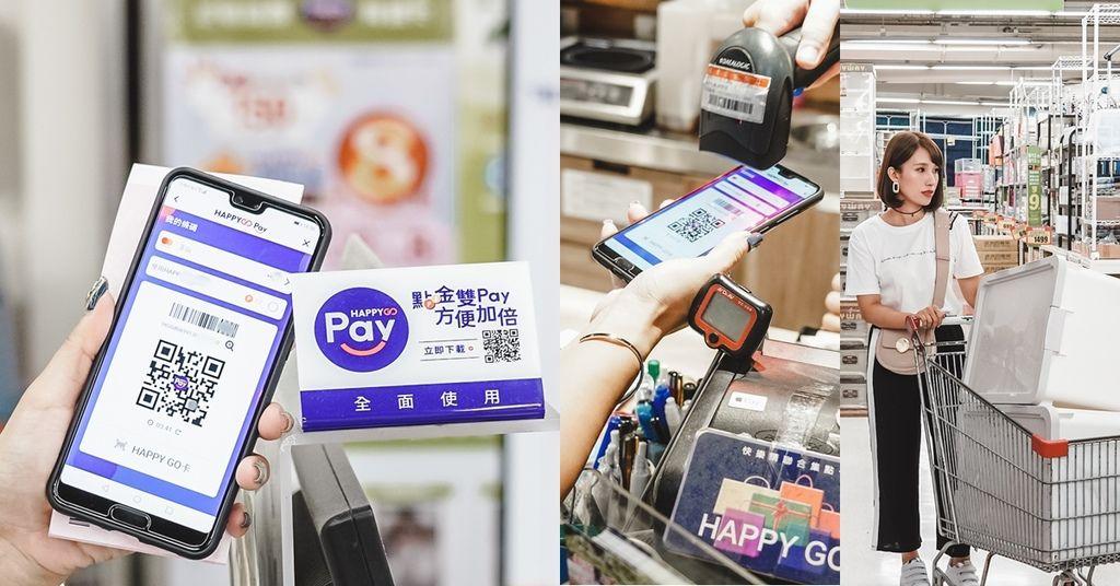 HAPPY GO Pay搭配指定信用卡點數回饋更開心!不帶錢包出門支付也好便利 HAPPY GO 點數讓生活更貼心.jpg