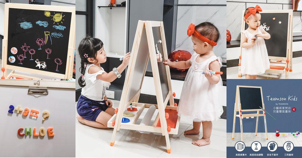 親子好物開箱 Teamson Kids小藝術家梵谷兒童雙面畫架-紅 高質感三用畫板 可調整高度 (限時開團.jpg