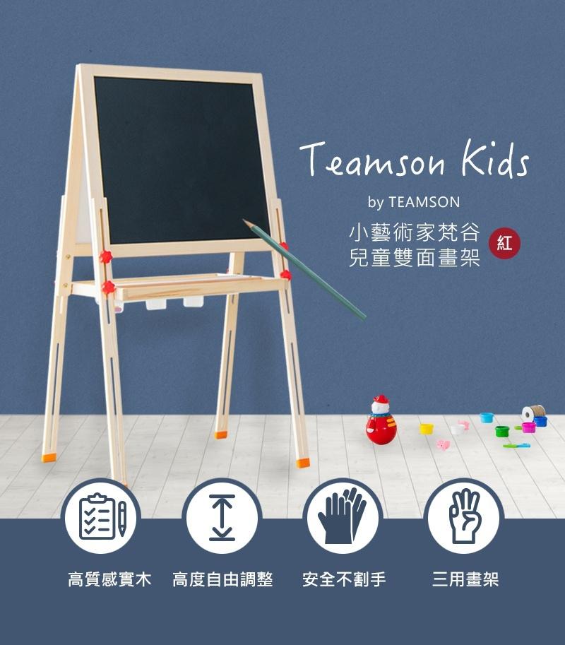 親子好物開箱 Teamson Kids小藝術家梵谷兒童雙面畫架-紅 高質感三用畫板 可調整高度 (限時開團10A.jpeg