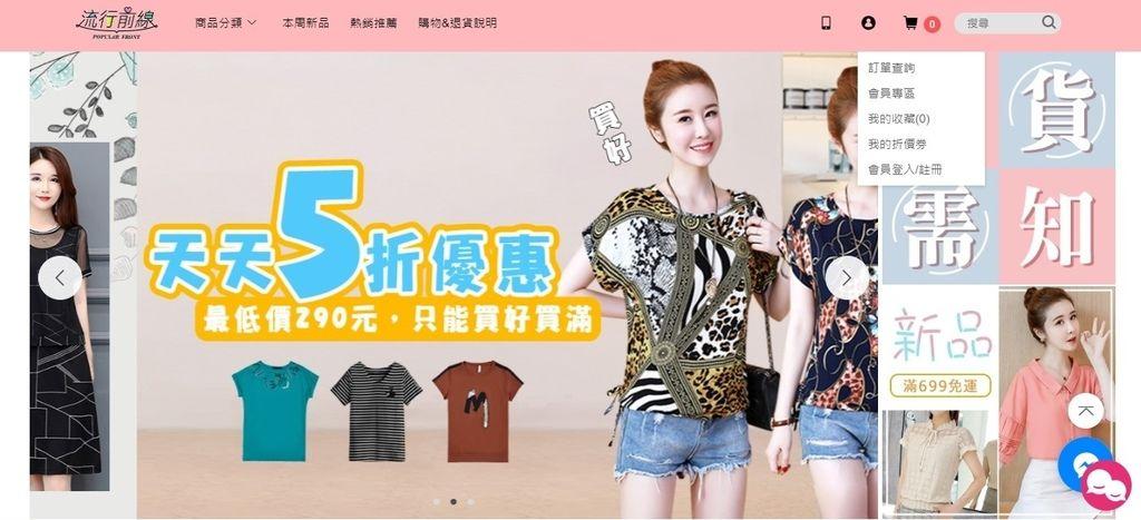穿搭 流行前線 Popular Front 輕熟女風格服飾這裡買 黑白經典搭配LOOKBOOK2.jpg