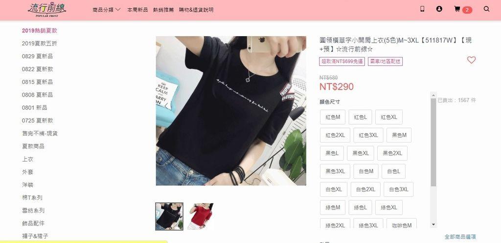 穿搭 流行前線 Popular Front 輕熟女風格服飾這裡買 黑白經典搭配LOOKBOOK10.jpg