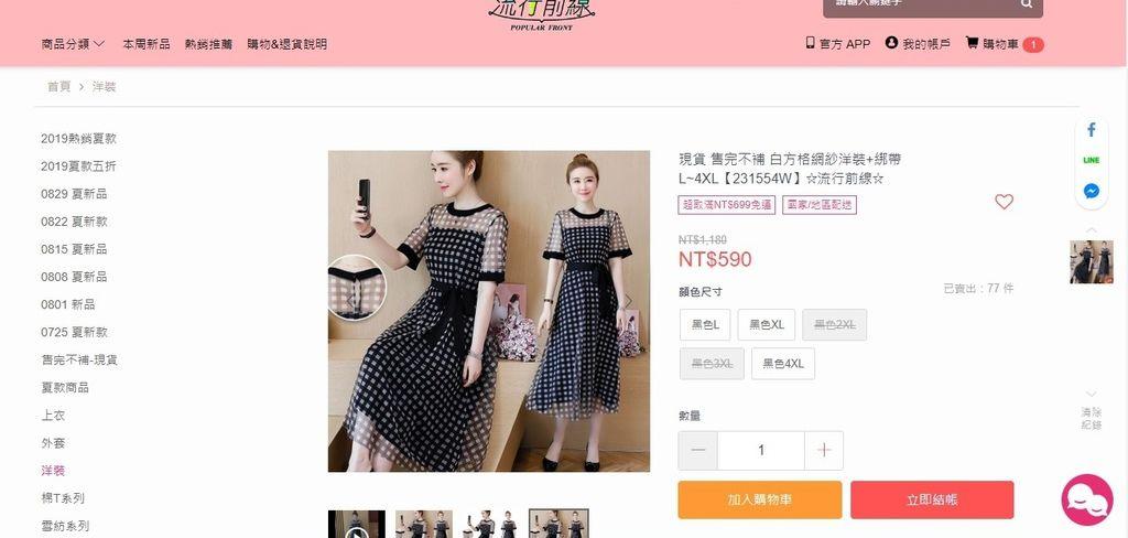 穿搭 流行前線 Popular Front 輕熟女風格服飾這裡買 黑白經典搭配LOOKBOOK9.jpg