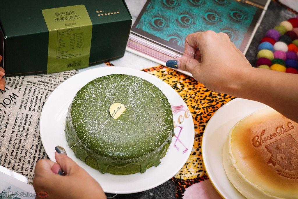 乳酪蛋糕第一品牌 起士公爵滿10周年囉!純粹原味乳酪蛋糕、靜岡熔岩抹茶布朗尼美味分享6.jpg