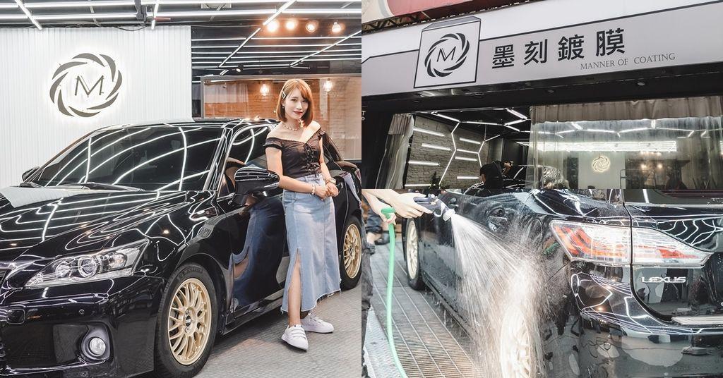 士林汽車美容推薦 MOC墨刻鍍膜 頂級鍍膜工藝 安全無毒 讓愛車亮晶晶 全家出遊超安心.jpg