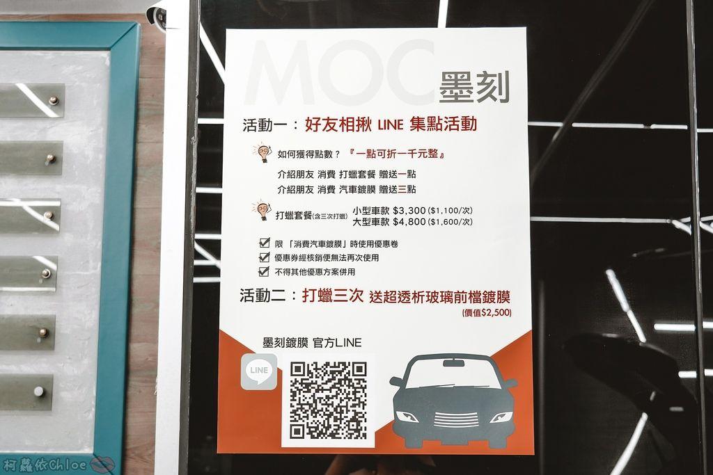 士林汽車美容推薦 MOC墨刻鍍膜 頂級鍍膜工藝 安全無毒 讓愛車亮晶晶 全家出遊超安心6.jpg