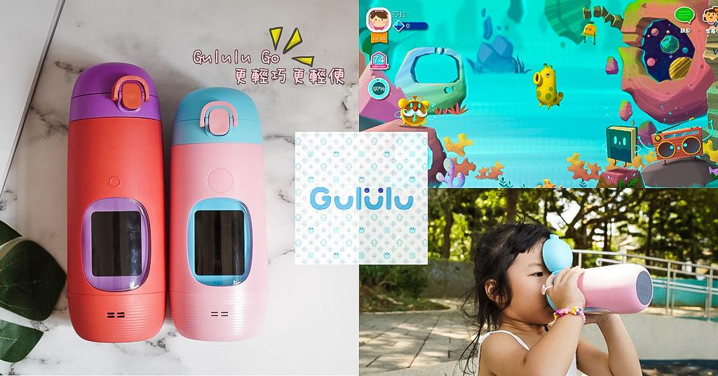 好物開箱 喝水升級養寵物~會說故事的智能水壺!讓小朋友自己養成愛喝水的習慣 Gululu水精靈兒童智能水壺 Gululu Go 2019輕巧上市.jpg