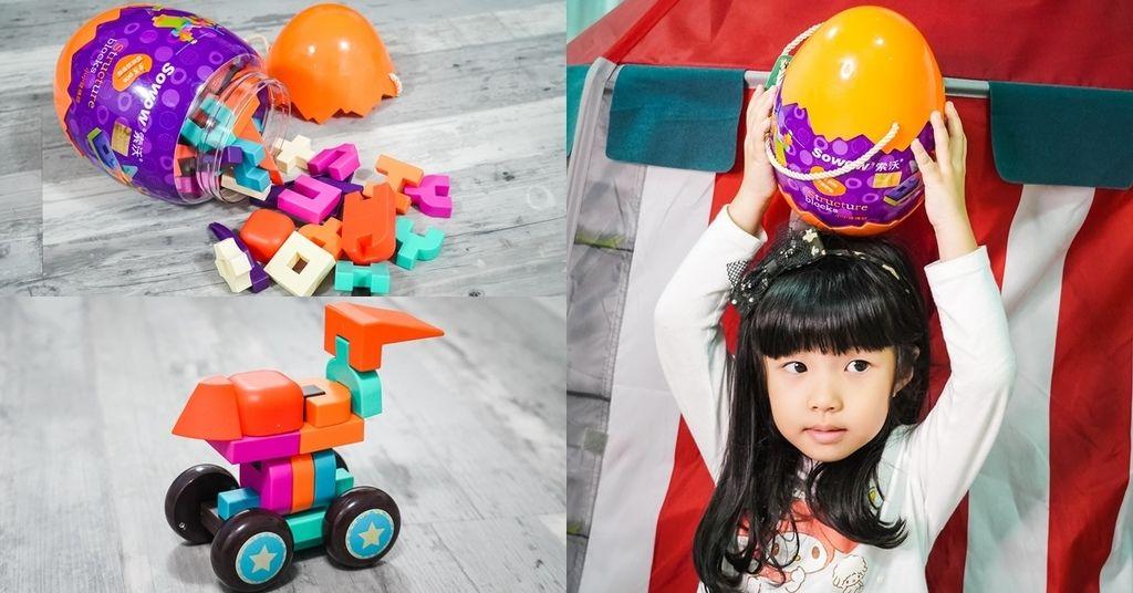 益智積木推薦 德國索沃積木 培養孩子的STEAM能力 自由發揮創意 2019聖誕禮物首選@UTmall.jpg