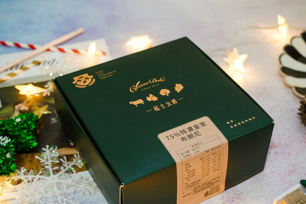 2019聖誕節交換禮物送禮推薦 起士公爵介紹75%皇家布朗尼 80%比利時手工生巧克力 細緻綿密口感大人氣!2.JPG
