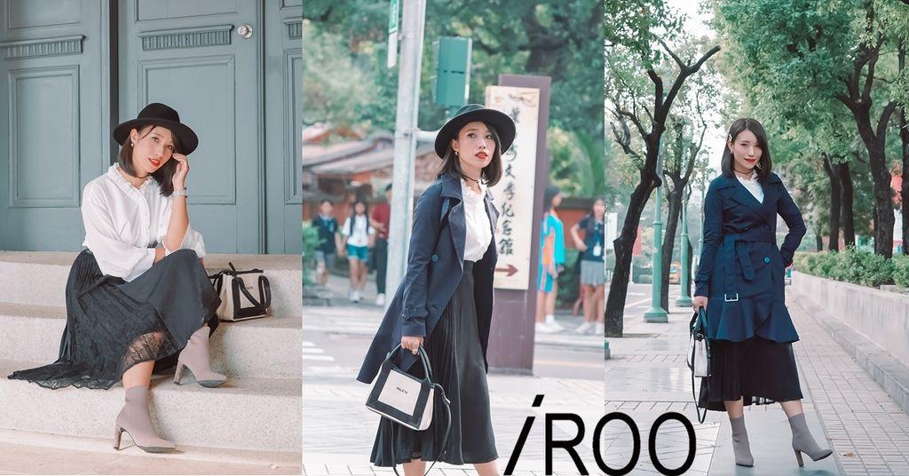 都會穿搭 iROO輕奢華 週時尚愛自己不打折 經典黑白上班族穿搭 秋冬風衣必備.jpg