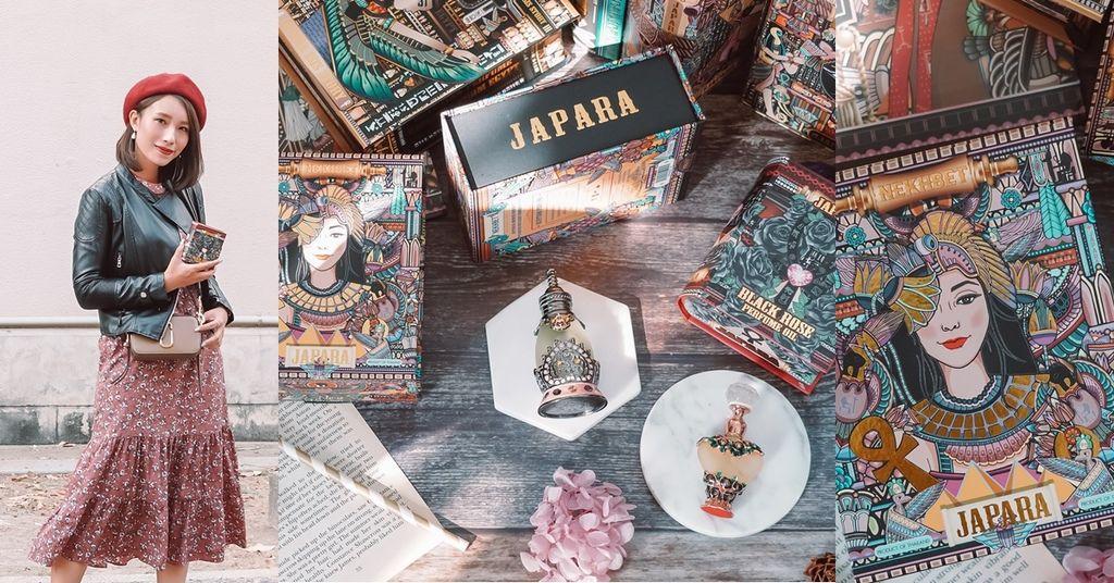 女神系香氛 魅力穿搭必備 泰國JAPARA埃及香氛精萃 手工彩繪香水瓶值得收藏.jpg