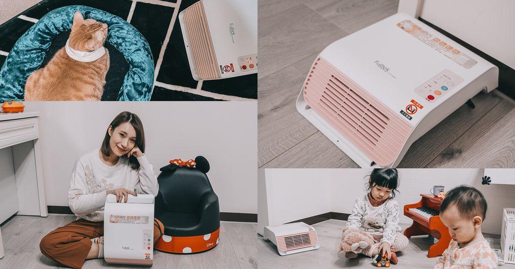 生活居家 Fujitek富士電通 居家浴室遙控陶瓷電暖器 冬日必備 可定時 冷暖風調節 輕巧便利使用.jpg