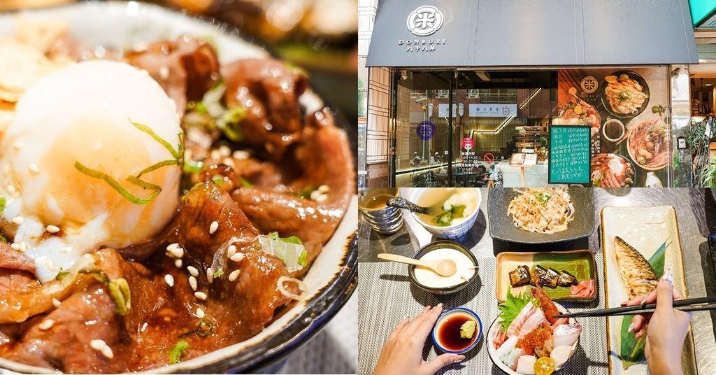 高雄日式料理 八十八丼88 Donbur i 高CP值套餐 小盛合丼 牛燒肉丼必吃.jpg