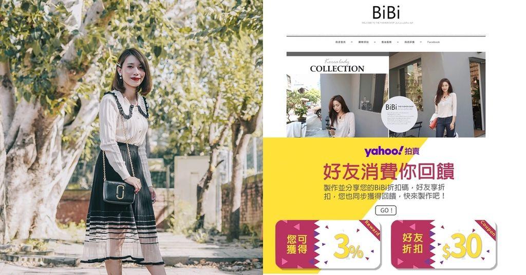 BiBi韓服飾穿搭Yahoo奇摩拍賣最好買!購物擁有專屬折扣碼3%超贈點回饋~好友牽好友,回饋一起有.jpg
