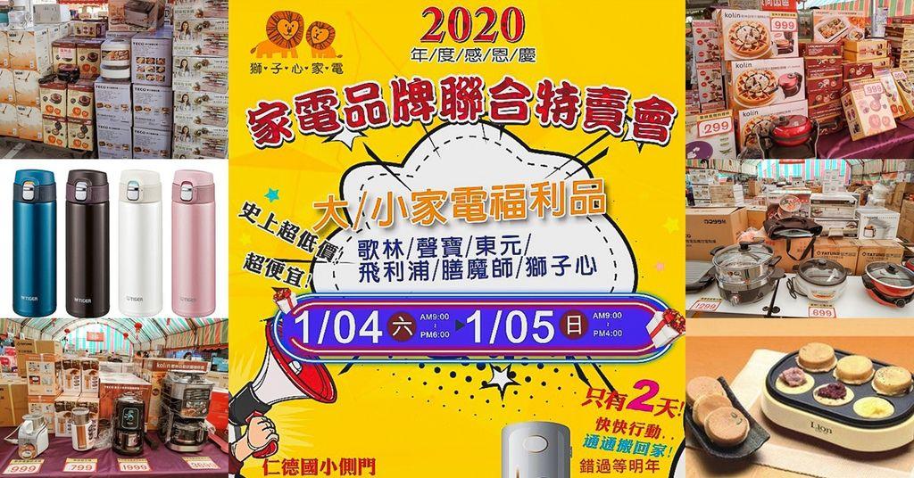 2020台南仁德獅子心家電聯合特賣會 只有兩天 大小家電福利品特賣 錯過等明年.jpg