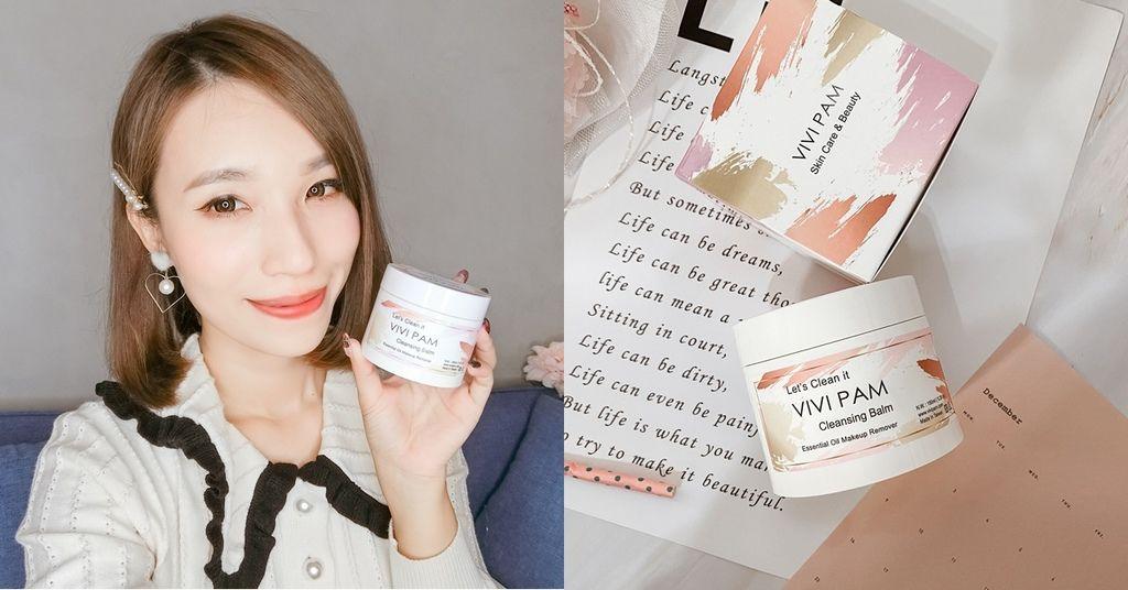 卸妝霜推薦 VIVI PAM精萃輕感卸妝凝霜 卸妝奢華新享受接種睫毛也適用.jpg