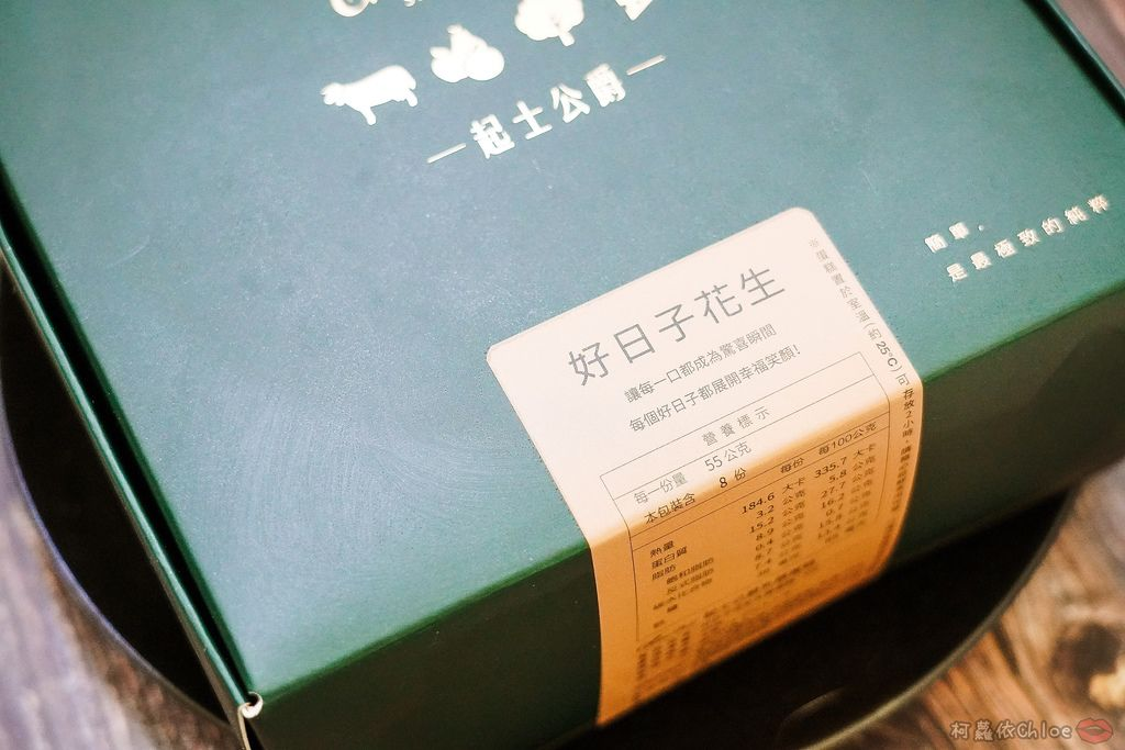 過年伴手禮推薦 起士公爵x余順豐花生 春節限定推出好日子花生乳酪蛋糕3.jpg