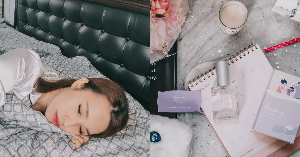 床伴好眠神器!德瑞克名床 周公打呼好眠噴霧 睡眠品質再升級.jpg