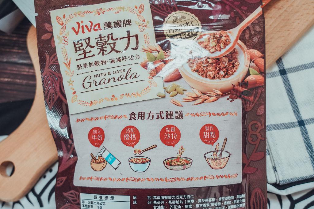 早餐穀物 用萬歲牌堅穀力開啟一整天滿滿活力 巧克力杏仁%26;蜂蜜椰香7.jpg