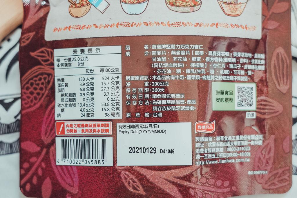 早餐穀物 用萬歲牌堅穀力開啟一整天滿滿活力 巧克力杏仁%26;蜂蜜椰香8.jpg