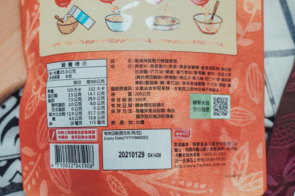 早餐穀物 用萬歲牌堅穀力開啟一整天滿滿活力 巧克力杏仁%26;蜂蜜椰香14.jpg