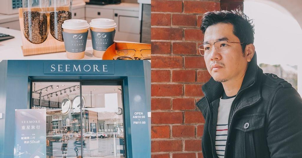 台南手目耳眼鏡 享受一杯好咖啡 獨家旅行式配鏡 無壓力挑選專屬自己的眼鏡.jpg