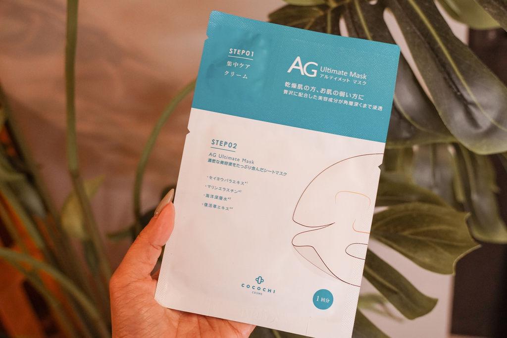 抗糖面膜推薦 Cocochi Cosme 好評不斷的AG面膜2020必買面膜6.jpg