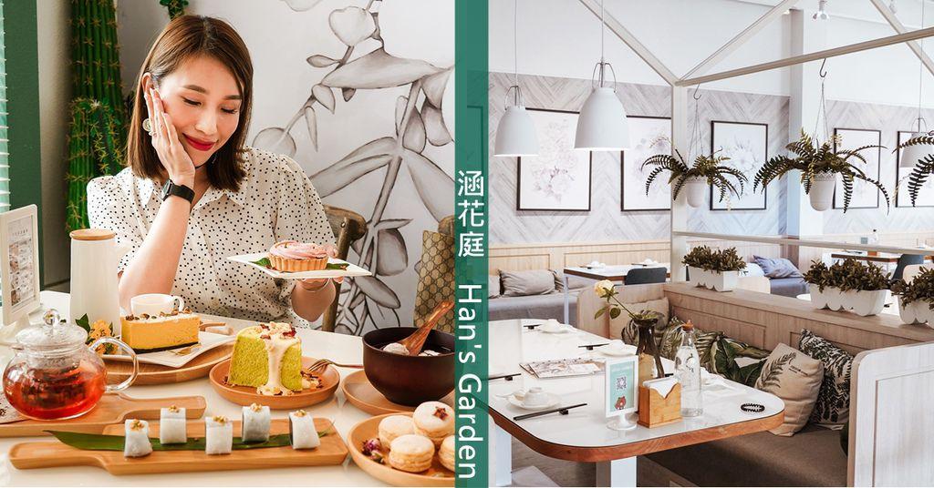 台南美食 涵花庭 Han%5Cs Garden 夢幻系中式下午茶甜點 網美風IG拍照打卡餐廳.jpg