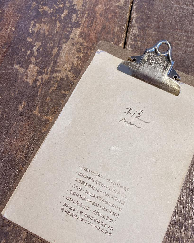 台南美食|木溪 Merci Kitchen 讓我念念不忘的第一名司康(總鋪內用店)12.jpg