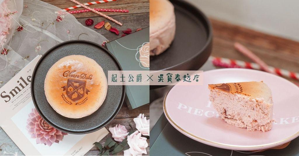 2020母親節蛋糕 起士公爵X吳寶春麥方店 最強聯名 南國玫瑰女王乳酪蛋糕.jpg