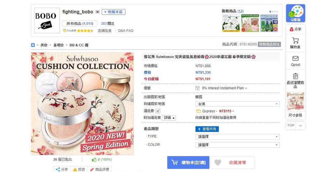 美妝購物|Qoo10購物平台韓國直送享優惠 Sulwhasoo 雪花秀 完美瓷肌氣墊粉霜(2020幸運花園限量版)3.jpg