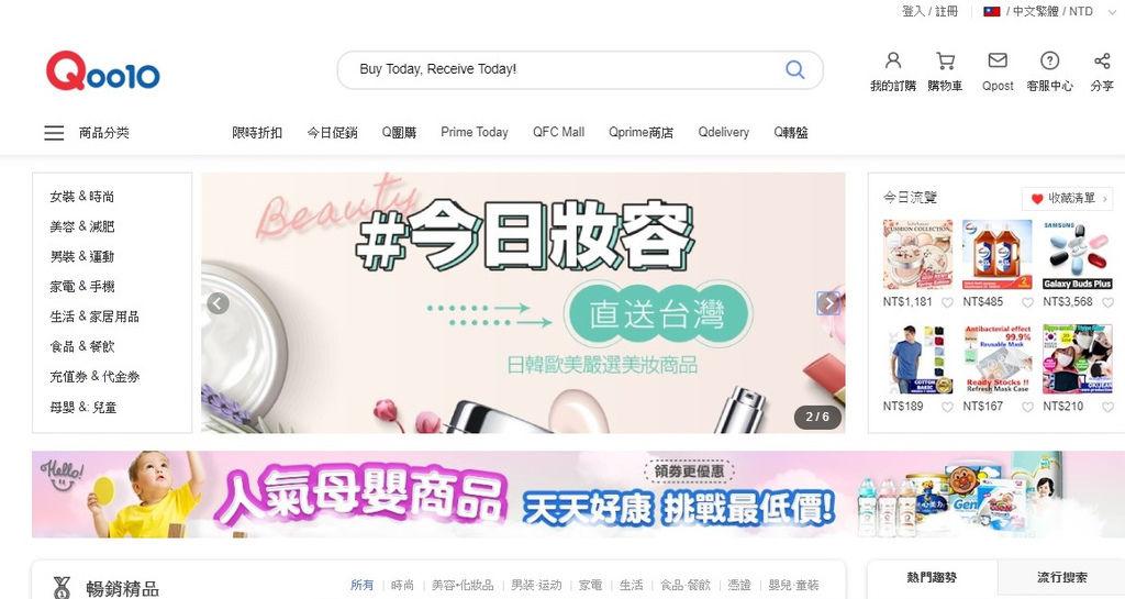 美妝購物|Qoo10購物平台韓國直送享優惠 Sulwhasoo 雪花秀 完美瓷肌氣墊粉霜(2020幸運花園限量版)1.jpg